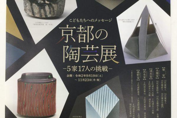 京都の陶芸展 5家17人の挑戦 @しもだて美術館