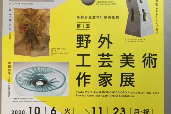 第1回野外工芸美術作家展 @堂本印象美術館
